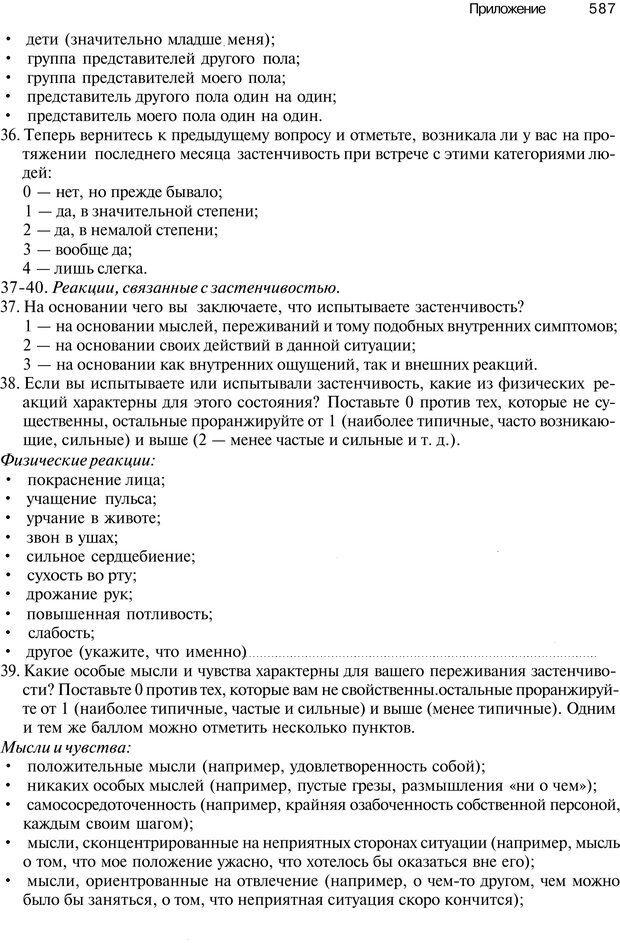 PDF. Эмоции и чувства. Ильин Е. П. Страница 586. Читать онлайн