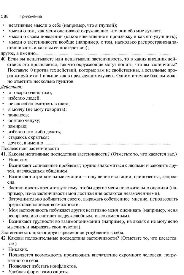 PDF. Эмоции и чувства. Ильин Е. П. Страница 587. Читать онлайн