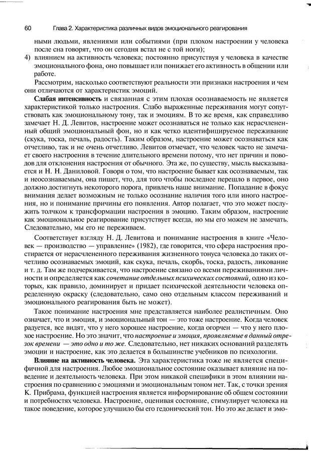 PDF. Эмоции и чувства. Ильин Е. П. Страница 59. Читать онлайн