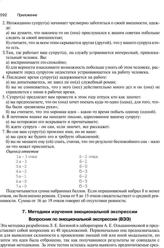 PDF. Эмоции и чувства. Ильин Е. П. Страница 591. Читать онлайн