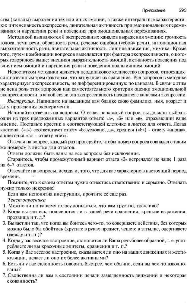 PDF. Эмоции и чувства. Ильин Е. П. Страница 592. Читать онлайн