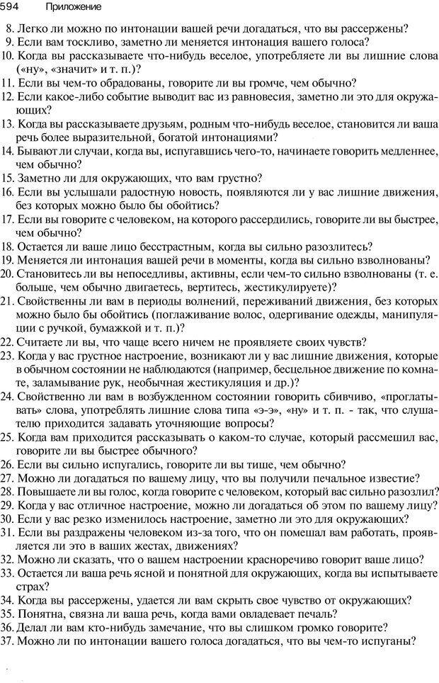 PDF. Эмоции и чувства. Ильин Е. П. Страница 593. Читать онлайн