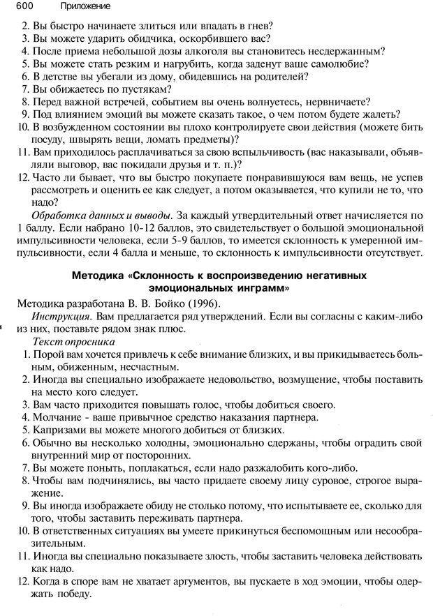 PDF. Эмоции и чувства. Ильин Е. П. Страница 599. Читать онлайн