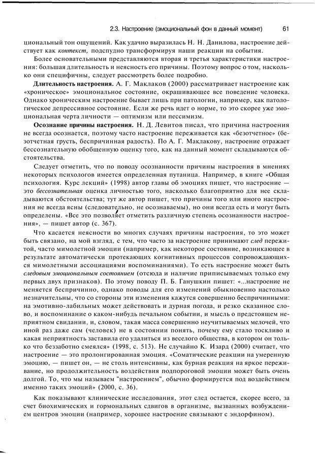 PDF. Эмоции и чувства. Ильин Е. П. Страница 60. Читать онлайн