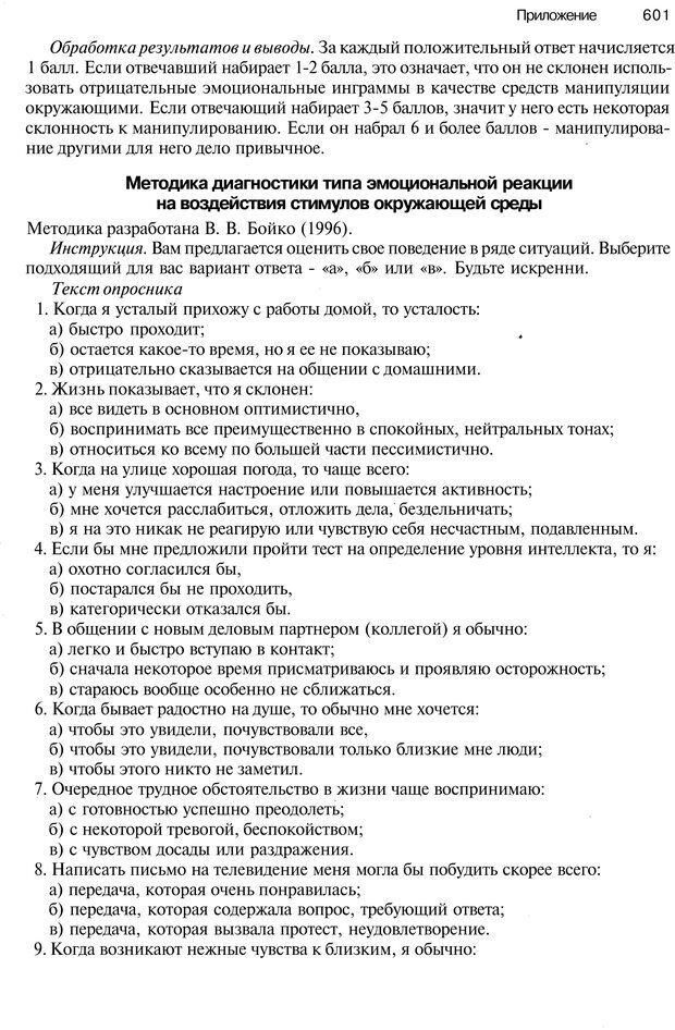 PDF. Эмоции и чувства. Ильин Е. П. Страница 600. Читать онлайн