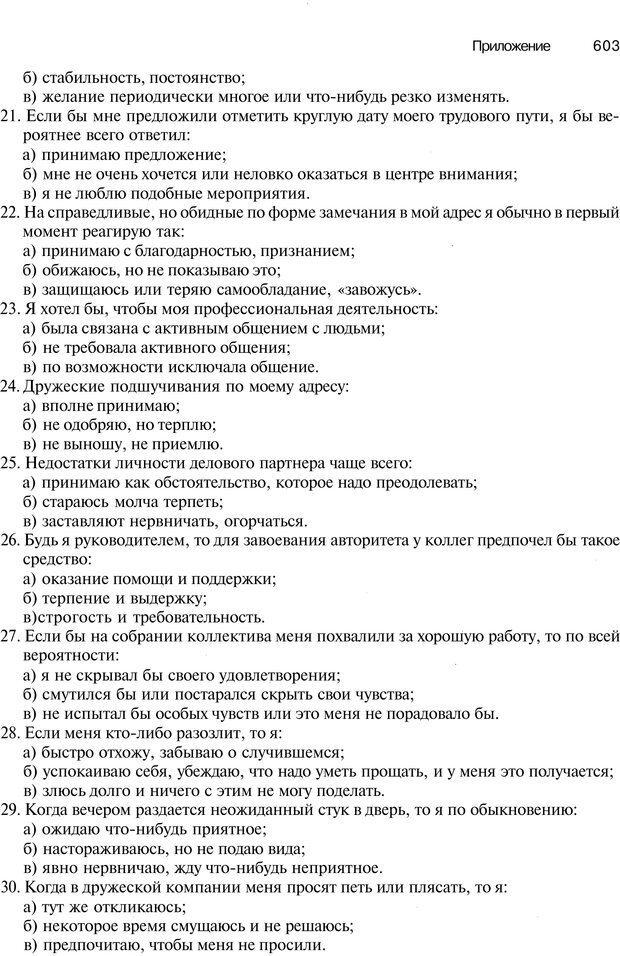 PDF. Эмоции и чувства. Ильин Е. П. Страница 602. Читать онлайн
