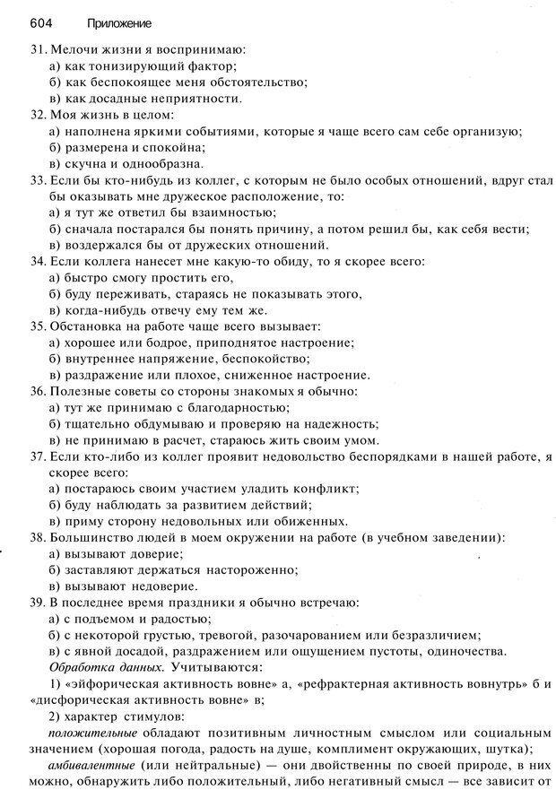 PDF. Эмоции и чувства. Ильин Е. П. Страница 603. Читать онлайн