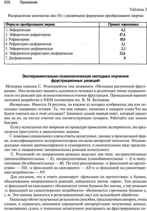 PDF. Эмоции и чувства. Ильин Е. П. Страница 605. Читать онлайн