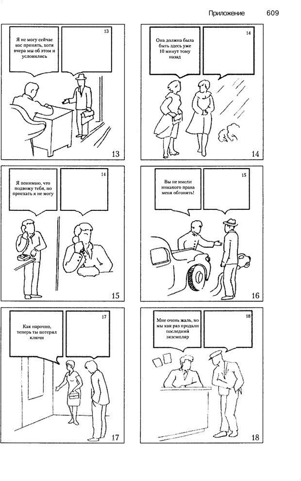 PDF. Эмоции и чувства. Ильин Е. П. Страница 608. Читать онлайн