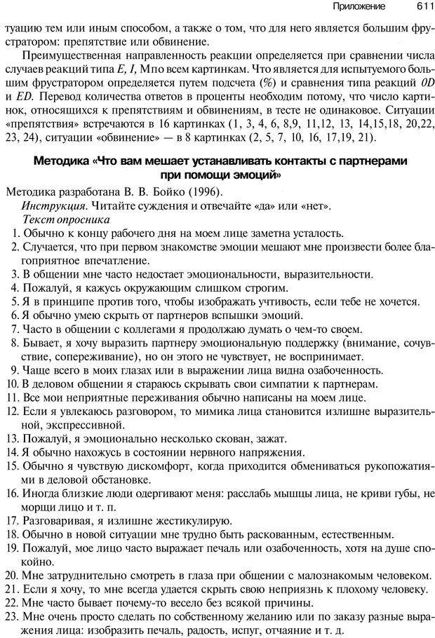 PDF. Эмоции и чувства. Ильин Е. П. Страница 610. Читать онлайн