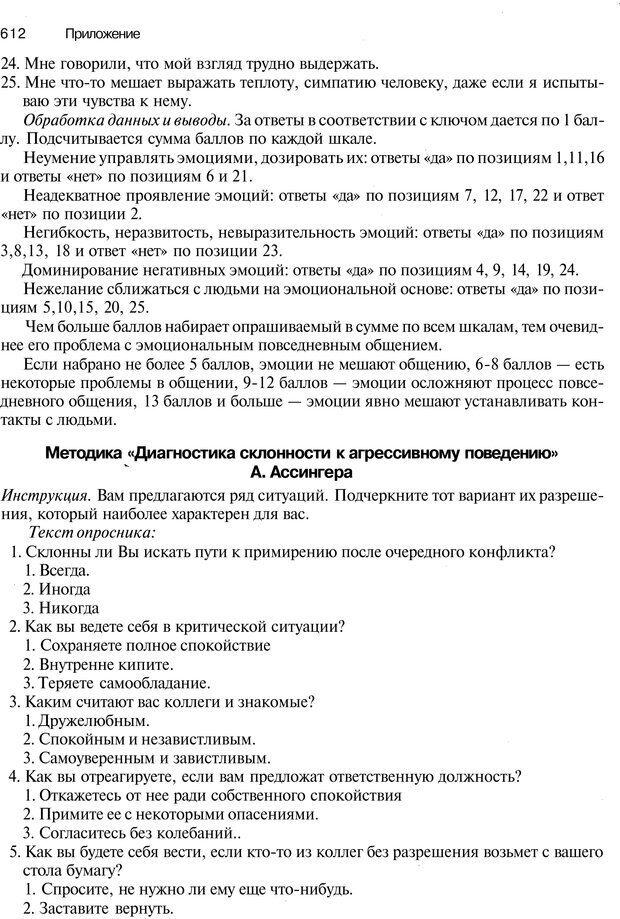 PDF. Эмоции и чувства. Ильин Е. П. Страница 611. Читать онлайн