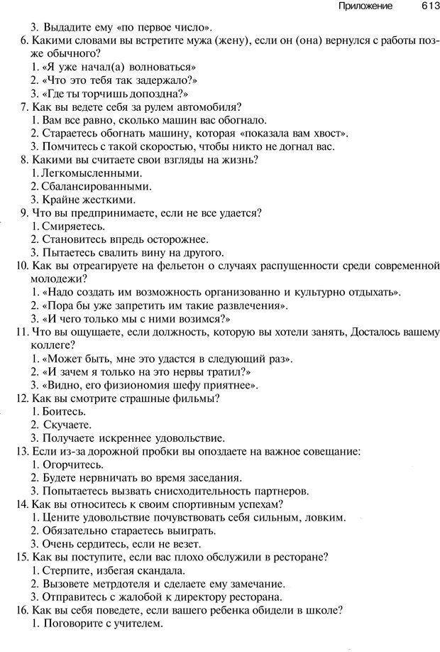 PDF. Эмоции и чувства. Ильин Е. П. Страница 612. Читать онлайн