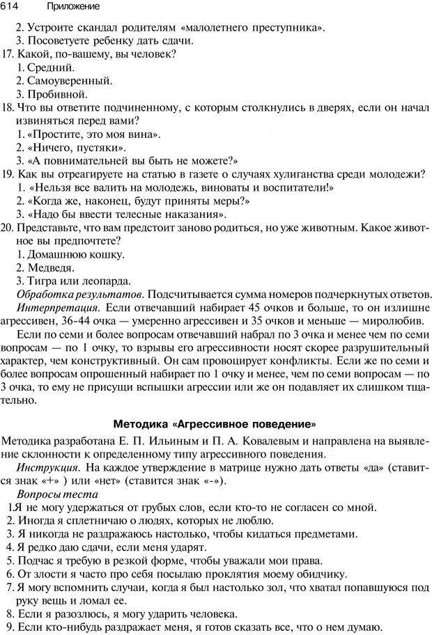 PDF. Эмоции и чувства. Ильин Е. П. Страница 613. Читать онлайн
