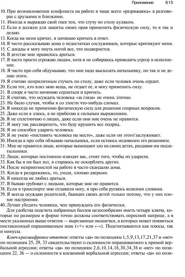 PDF. Эмоции и чувства. Ильин Е. П. Страница 614. Читать онлайн