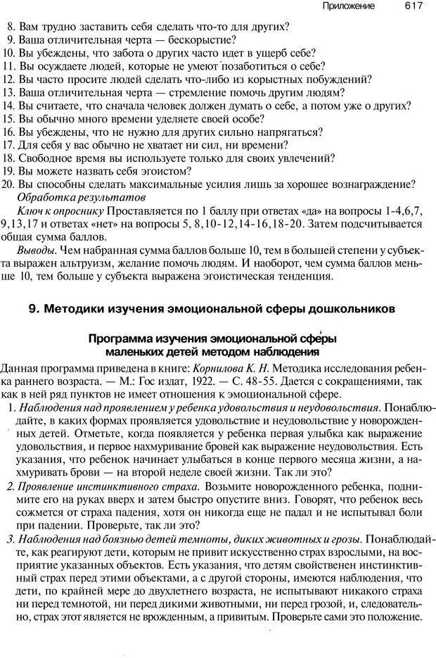 PDF. Эмоции и чувства. Ильин Е. П. Страница 616. Читать онлайн