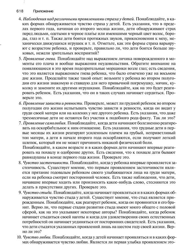 PDF. Эмоции и чувства. Ильин Е. П. Страница 617. Читать онлайн