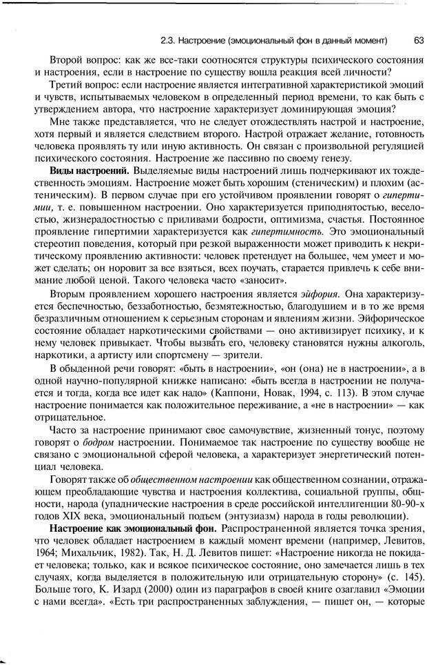 PDF. Эмоции и чувства. Ильин Е. П. Страница 62. Читать онлайн