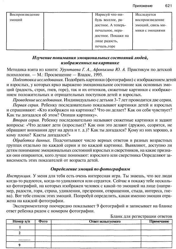 PDF. Эмоции и чувства. Ильин Е. П. Страница 620. Читать онлайн