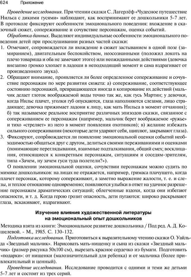 PDF. Эмоции и чувства. Ильин Е. П. Страница 623. Читать онлайн