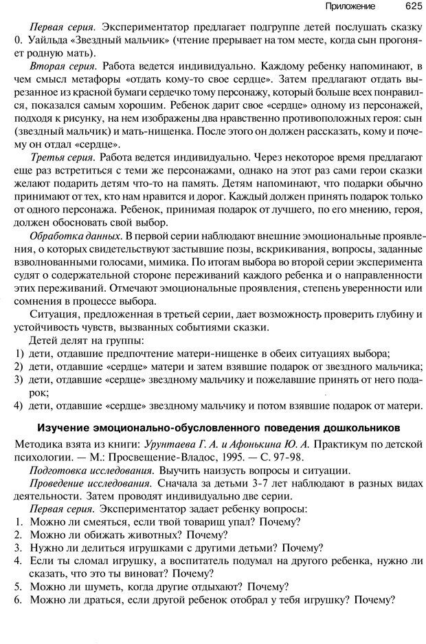 PDF. Эмоции и чувства. Ильин Е. П. Страница 624. Читать онлайн