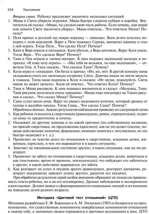 PDF. Эмоции и чувства. Ильин Е. П. Страница 625. Читать онлайн