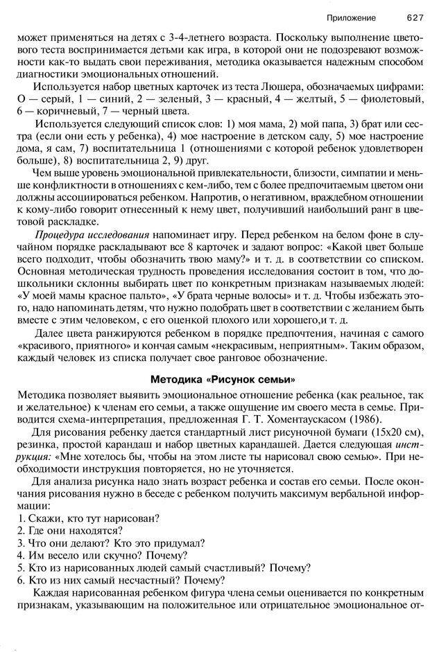 PDF. Эмоции и чувства. Ильин Е. П. Страница 626. Читать онлайн
