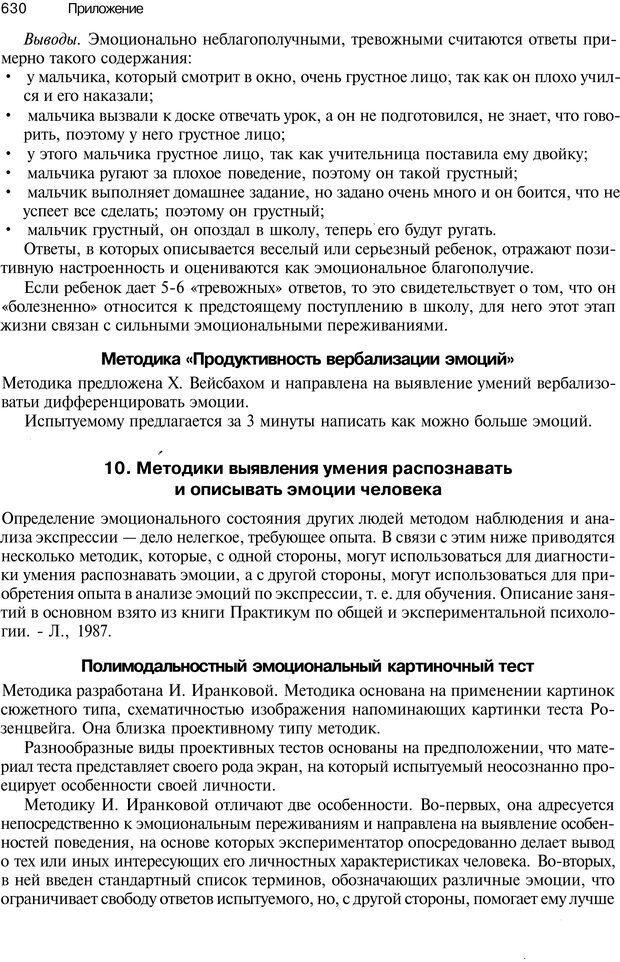 PDF. Эмоции и чувства. Ильин Е. П. Страница 629. Читать онлайн