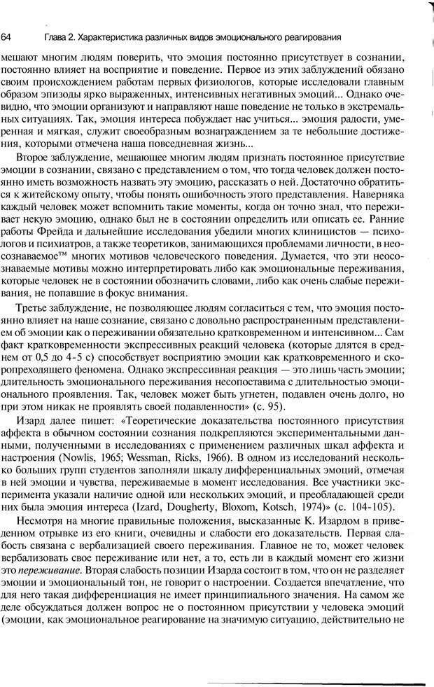 PDF. Эмоции и чувства. Ильин Е. П. Страница 63. Читать онлайн