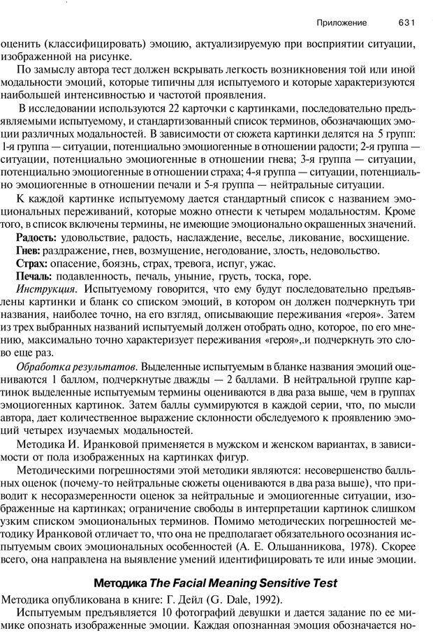 PDF. Эмоции и чувства. Ильин Е. П. Страница 630. Читать онлайн