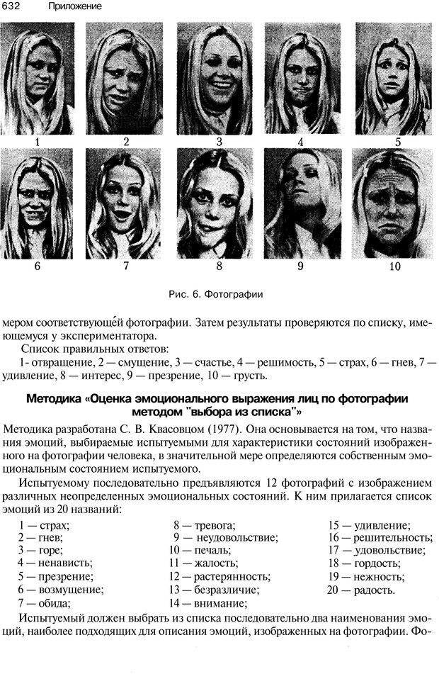 PDF. Эмоции и чувства. Ильин Е. П. Страница 631. Читать онлайн