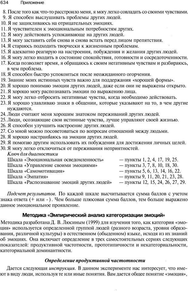 PDF. Эмоции и чувства. Ильин Е. П. Страница 633. Читать онлайн