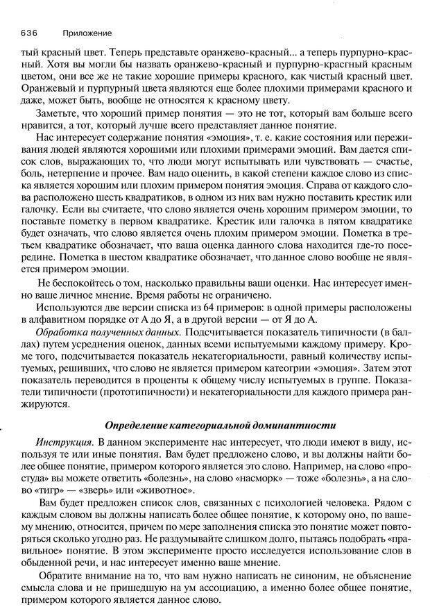 PDF. Эмоции и чувства. Ильин Е. П. Страница 635. Читать онлайн