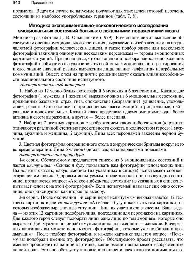 PDF. Эмоции и чувства. Ильин Е. П. Страница 639. Читать онлайн