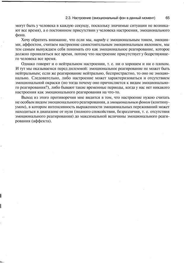 PDF. Эмоции и чувства. Ильин Е. П. Страница 64. Читать онлайн