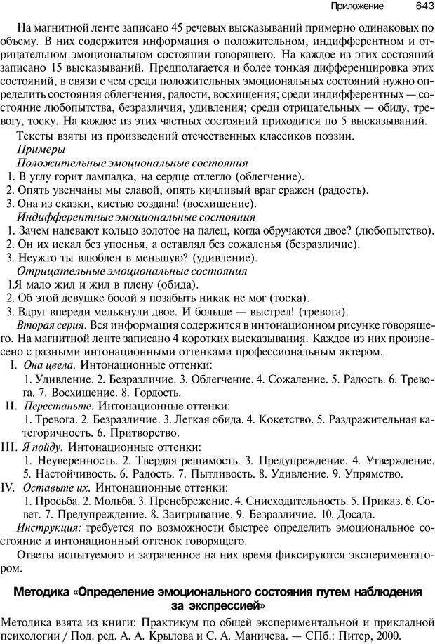 PDF. Эмоции и чувства. Ильин Е. П. Страница 642. Читать онлайн