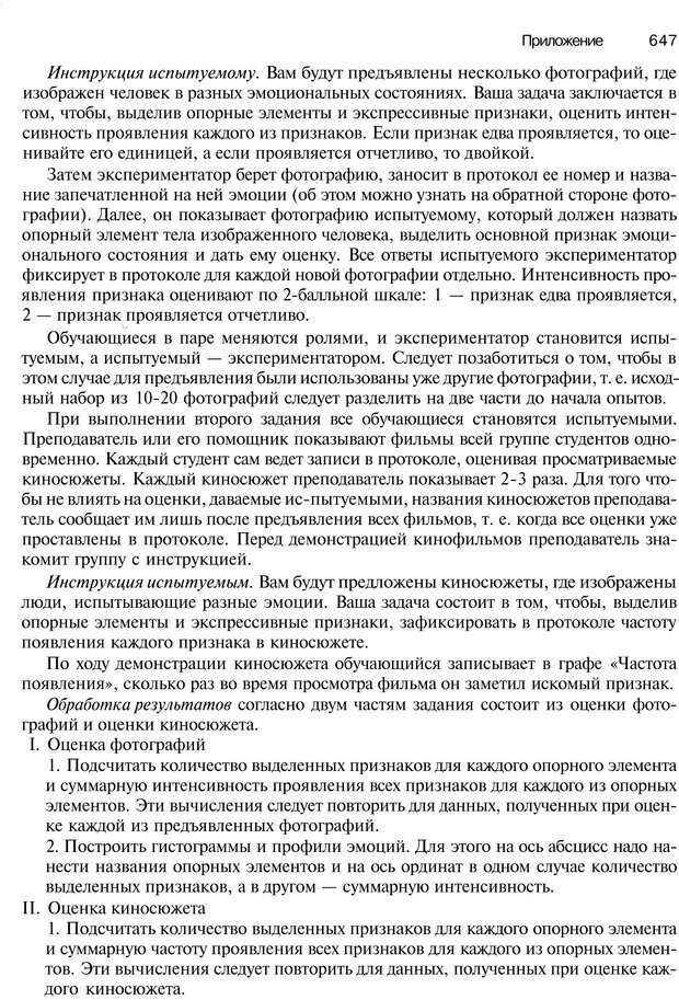 PDF. Эмоции и чувства. Ильин Е. П. Страница 646. Читать онлайн