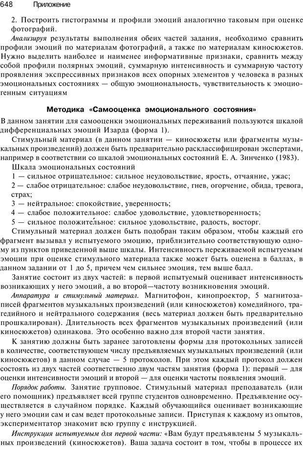 PDF. Эмоции и чувства. Ильин Е. П. Страница 647. Читать онлайн