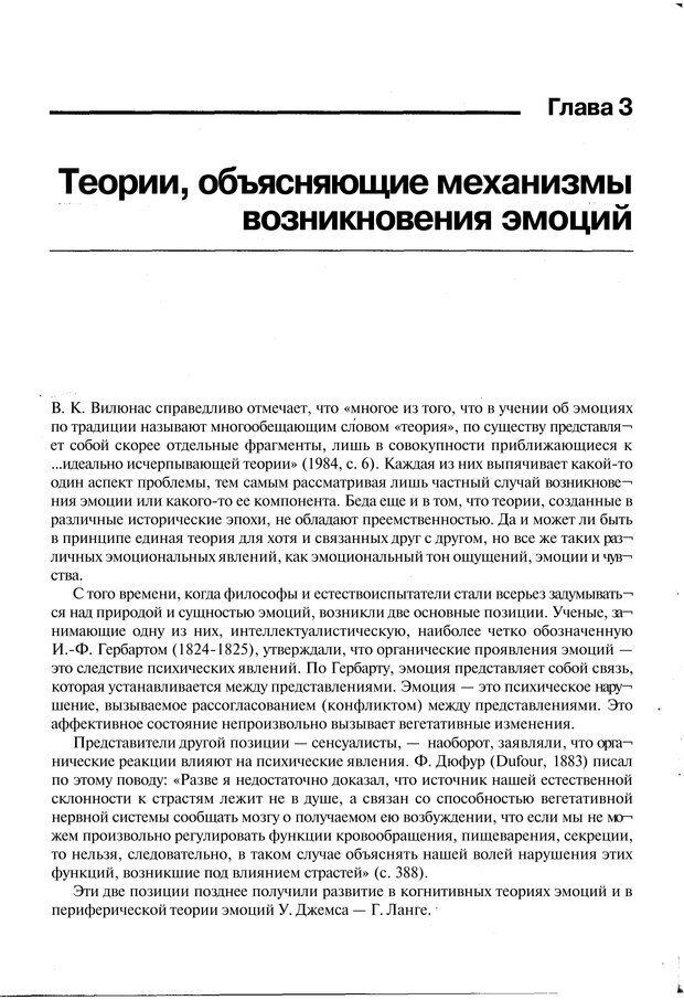 PDF. Эмоции и чувства. Ильин Е. П. Страница 65. Читать онлайн