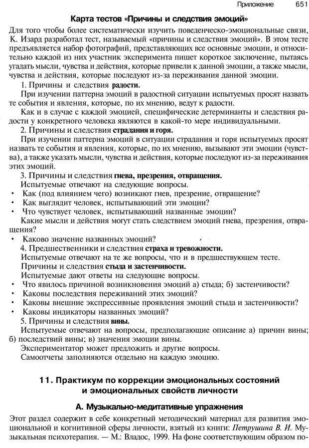 PDF. Эмоции и чувства. Ильин Е. П. Страница 650. Читать онлайн