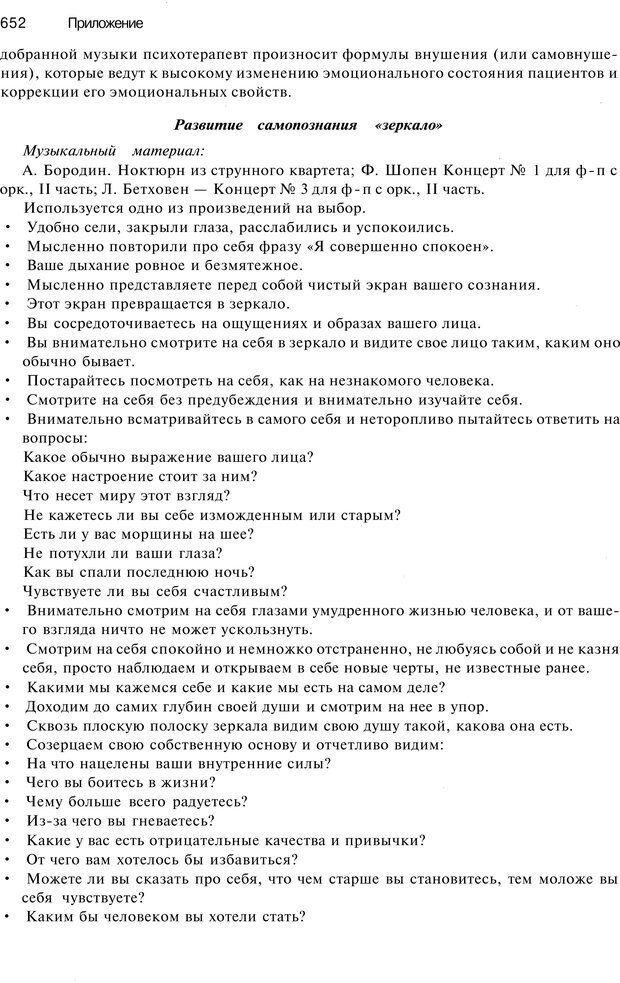 PDF. Эмоции и чувства. Ильин Е. П. Страница 651. Читать онлайн