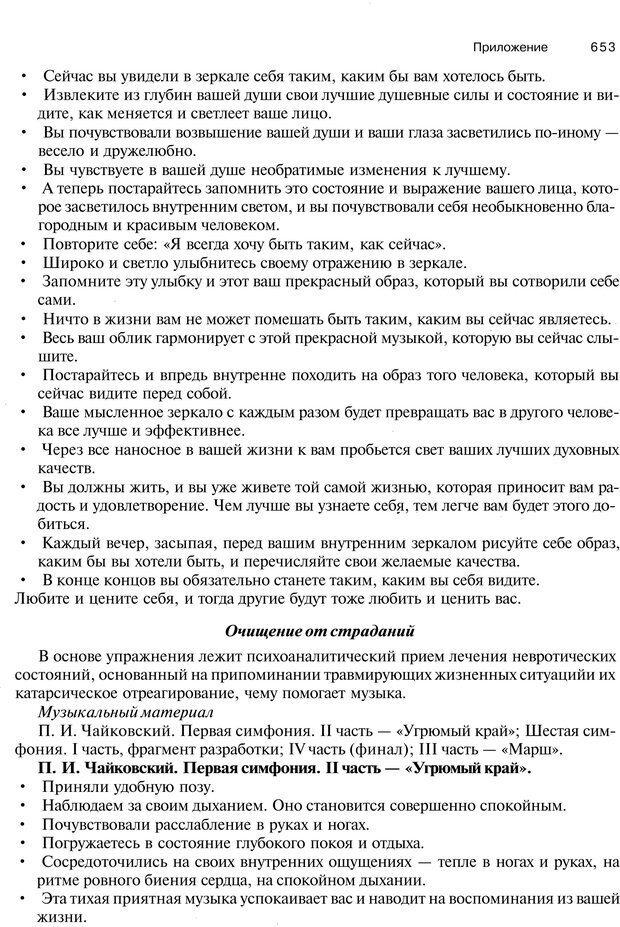 PDF. Эмоции и чувства. Ильин Е. П. Страница 652. Читать онлайн