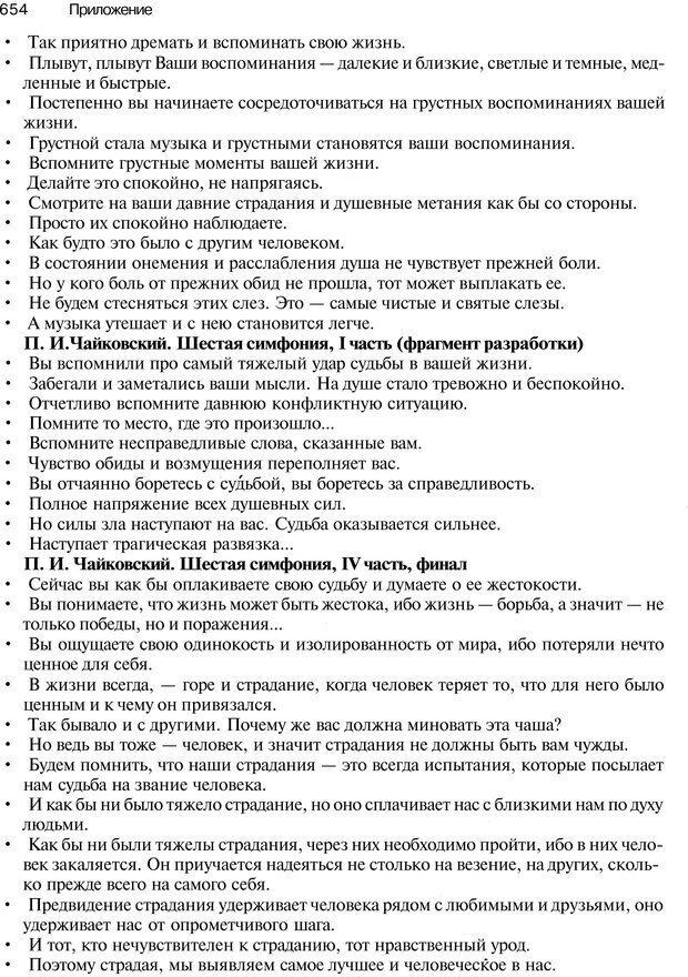 PDF. Эмоции и чувства. Ильин Е. П. Страница 653. Читать онлайн