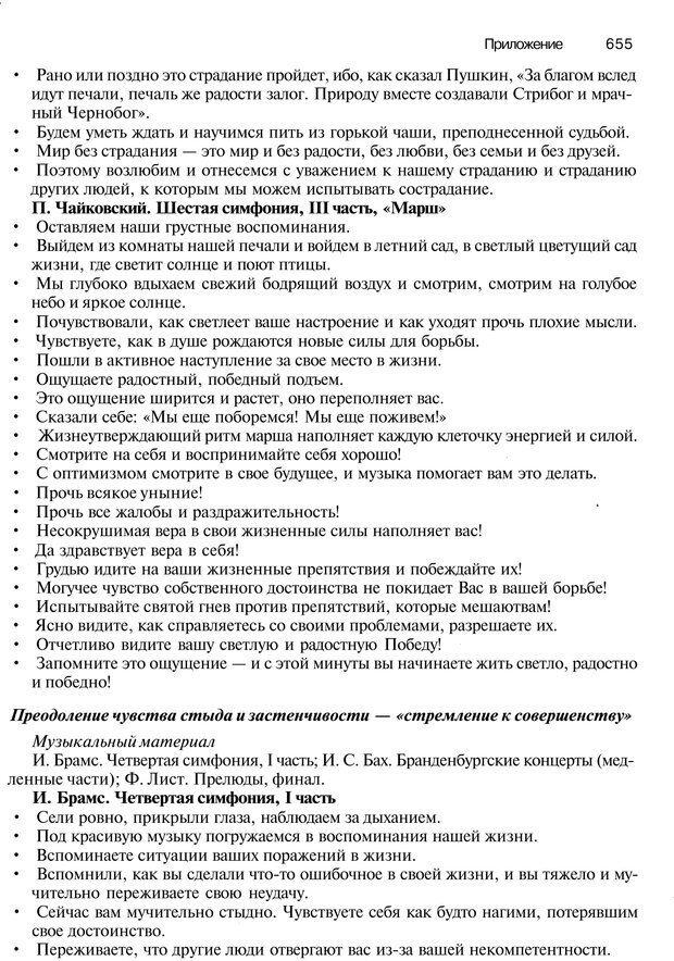 PDF. Эмоции и чувства. Ильин Е. П. Страница 654. Читать онлайн