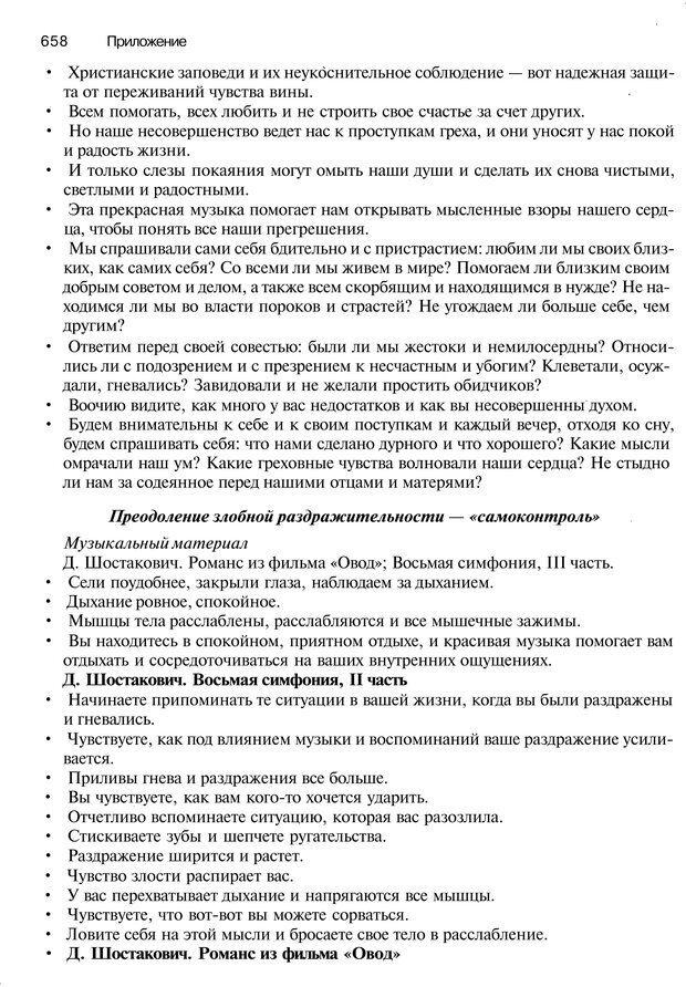 PDF. Эмоции и чувства. Ильин Е. П. Страница 657. Читать онлайн