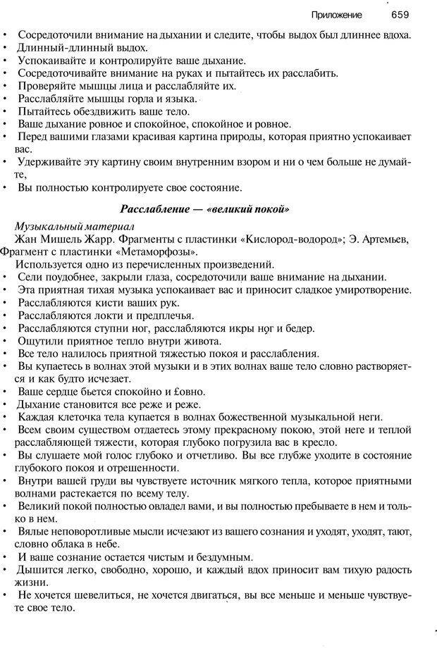PDF. Эмоции и чувства. Ильин Е. П. Страница 658. Читать онлайн