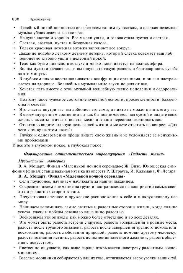 PDF. Эмоции и чувства. Ильин Е. П. Страница 659. Читать онлайн