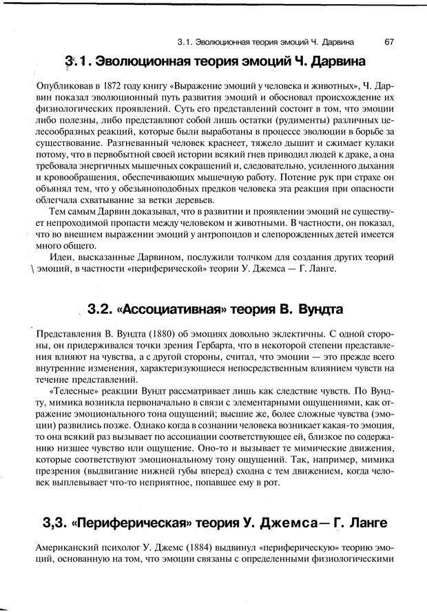 PDF. Эмоции и чувства. Ильин Е. П. Страница 66. Читать онлайн