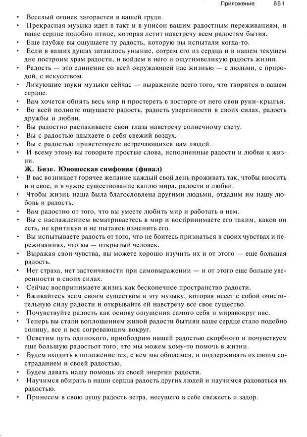 PDF. Эмоции и чувства. Ильин Е. П. Страница 660. Читать онлайн