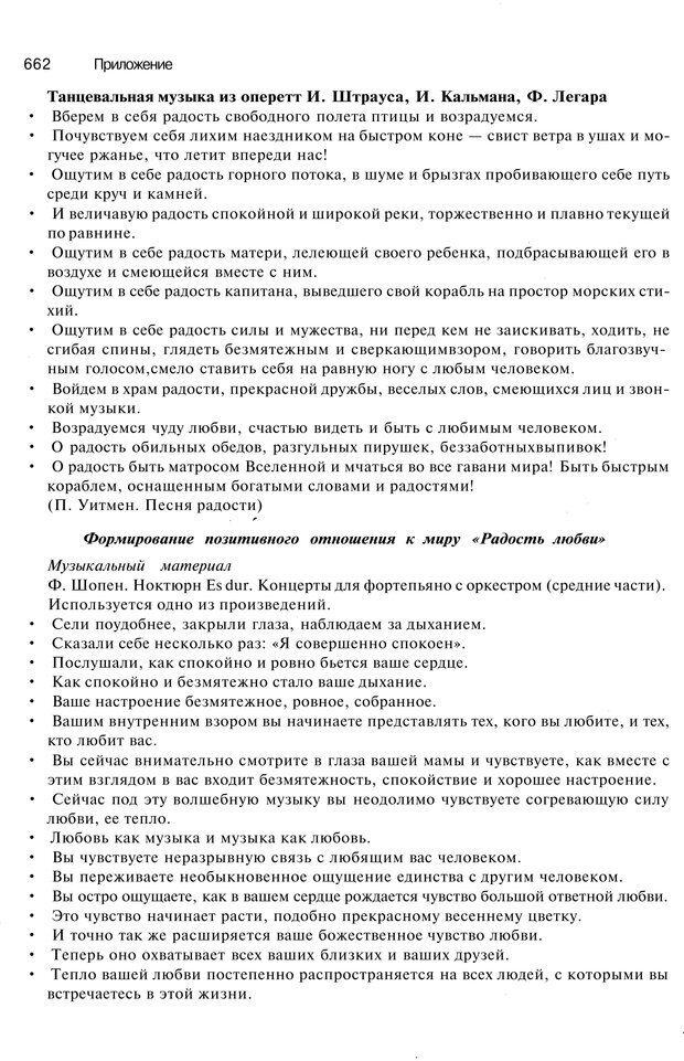 PDF. Эмоции и чувства. Ильин Е. П. Страница 661. Читать онлайн