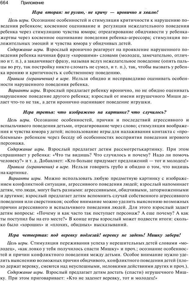 PDF. Эмоции и чувства. Ильин Е. П. Страница 663. Читать онлайн